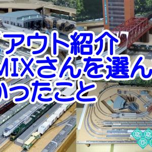◆鉄道模型、レイアウトの紹介動画(TOMIXさんを選んで良かった事)です!