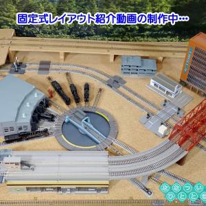 ◆鉄道模型、レイアウトの紹介動画の続編を制作検討中…