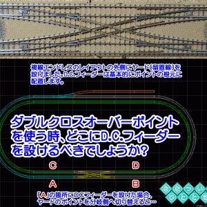 ◆鉄道模型、ダブルクロスオーバーポイントレールを扱う時に知っておきたいこと(応用編)