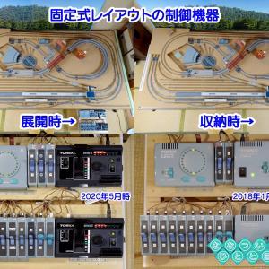 ◆鉄道模型、制御機器(パワーユニット等)は、どこにまとめる?