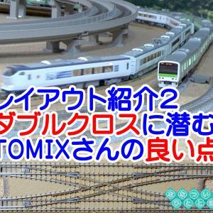 ◆鉄道模型、レイアウト紹介2!ダブルクロスオーバーポイントに潜む闇、動画の投稿です!