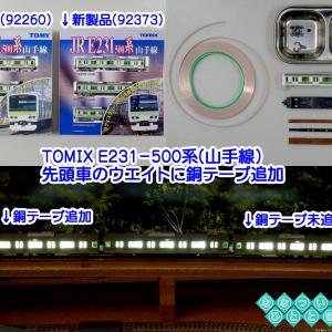 ◆鉄道模型、先頭車の室内灯が暗い「E231系 山手線」に銅テープ対策を実施!その効果は!?