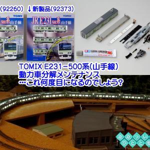 ◆鉄道模型、問題を起こすヤツは、何度も問題を起こすから凹む…TOMIXさん「E231-500系」動力車分解メンテナンス