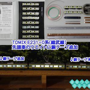 ◆鉄道模型、効果あり!「E231系 総武線」に銅テープ対策を実施!