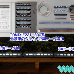 ◆鉄道模型、確かな効果あり!「E231-800系」に銅テープ対策を実施!