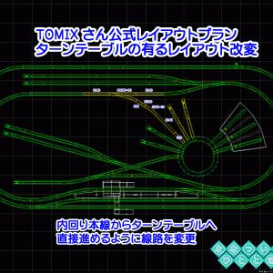 ◆鉄道模型、ターンテーブル(転車台)の有るレイアウトを改変してみる