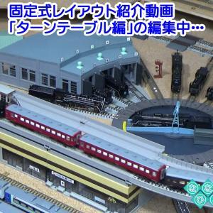 ◆鉄道模型、レイアウト紹介動画「ターンテーブル(転車台)編」の編集中…