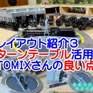 ◆鉄道模型、レイアウト紹介動画「ターンテーブル(転車台)編」を投稿しました!