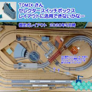 ◆鉄道模型、TOMIXさんのセレクタースイッチボックスを活用できないかな…