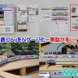 ◆鉄道模型、無駄が多いっ!「伊豆箱根鉄道7000系」動力化!