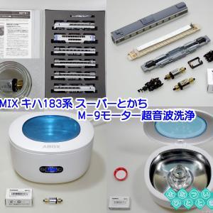 ◆鉄道模型、TOMIXさん、M-9モーター復活洗浄!