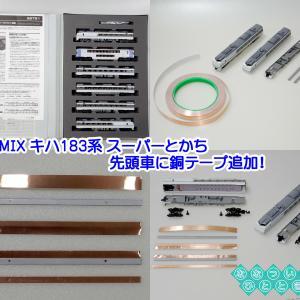 ◆鉄道模型、効果を期待して「キハ183系 スーパーとかち」の先頭車に銅テープを追加!