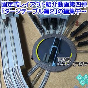 ◆鉄道模型、レイアウト紹介動画4「ターンテーブル(転車台)編2」の編集中…
