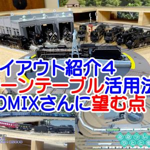 ◆鉄道模型、レイアウト紹介動画4「ターンテーブル(転車台)続編」を投稿しました!