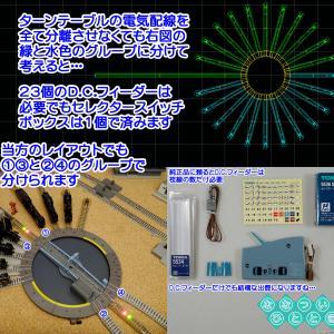 ◆鉄道模型、効率重視!TOMIXさんの「ターンテーブル」の電気配線を全て分離する事を考えてみた