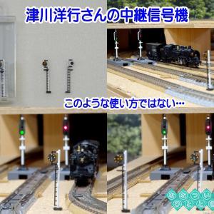 ◆鉄道模型、津川洋行さんの中継信号機、ストラクチュアです!
