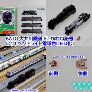 ◆鉄道模型、大井川鐵道 SL かわね路号 C11のヘッドライト電球色LED化!