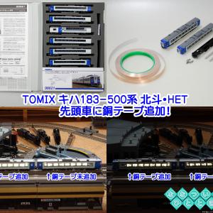 ◆鉄道模型、若干暗いから「キハ183-500系 北斗・HET」の先頭車に銅テープを追加!
