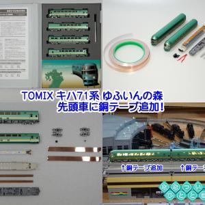 ◇鉄道模型、やっぱり芋虫!「キハ71系 ゆふいんの森」の先頭車に銅テープを追加!