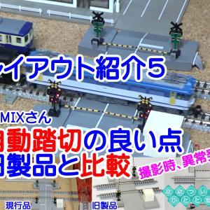 ◆鉄道模型、レイアウト紹介動画5「自動踏切」を投稿しました!
