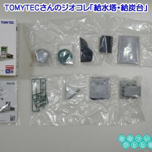 ◆鉄道模型、TOMYTECさんのジオコレ「給水塔・給炭台」です!
