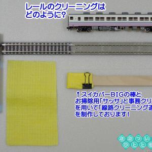 ◆鉄道模型、線路クリーニング棒を自作!