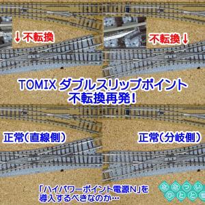 ◆鉄道模型、TOMIXさん、ダブルスリップポイント不転換再発!