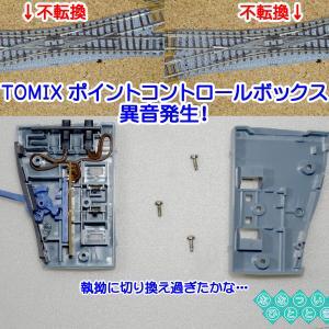 ◆鉄道模型、TOMIXさん、ポイントコントロールボックス異音発生!