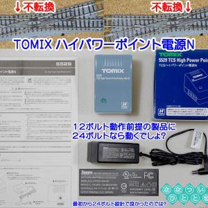 ◆鉄道模型、TOMIXさん「ハイパワーポイント電源N」で、ポイント不転換さよなら