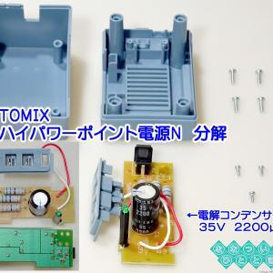 ◆鉄道模型、TOMIXさん「ハイパワーポイント電源N」を分解してみた