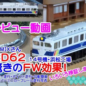 ◆鉄道模型、TOMIXさん「ED62 14号機・浜松工場」レビュー動画です!