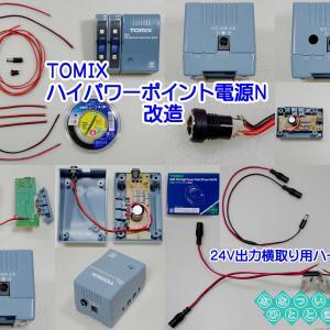 ◆鉄道模型、TOMIXさん「ハイパワーポイント電源N」を改造してみた