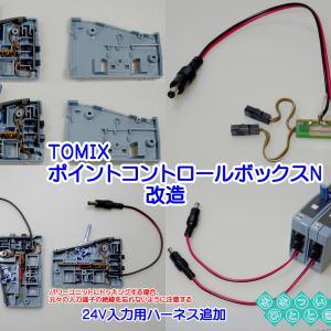 ◆鉄道模型、TOMIXさん「ポイントコントロールボックス」を改造してみた