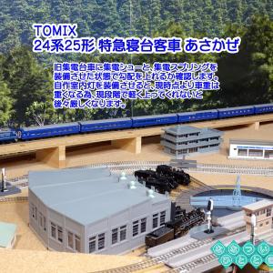 ◆鉄道模型、集電シュー取付「24系25形特急寝台客車 あさかぜ」勾配登坂確認