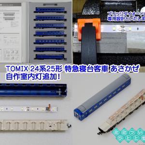 ◆鉄道模型、「24系25形特急寝台客車 あさかぜ」に自作室内灯を追加