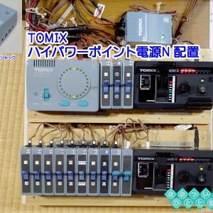 ◆鉄道模型、TOMIXさん「改造ハイパワーポイント電源N」を配置