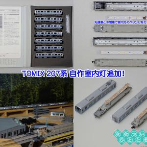 ◆鉄道模型、TOMIXさん「207系(旧塗装色)」に自作室内灯追加!