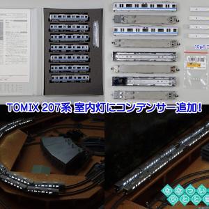 ◆鉄道模型、自作室内灯にコンデンサー追加!「207系(旧塗装色)」