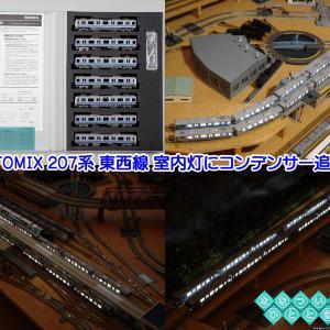 ◆鉄道模型、作業は続くよどこまでも…「207系(東西線)」に自作室内灯にコンデンサー追加!