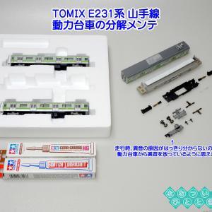 ◆鉄道模型、TOMIXさん「E231-500系」動力台車の分解メンテナンス