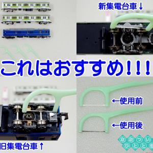 ◆鉄道模型、これはおすすめ!「糸ようじ」で車輪メンテナンス!