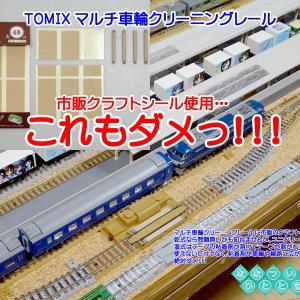 ◆鉄道模型、これもダメ!「マルチ車輪クリーニングレール」クリーニングヘッド代替策2
