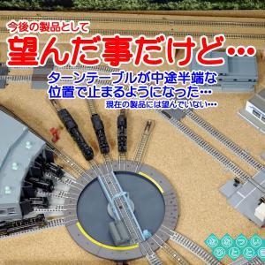 ◆鉄道模型、確かに望んだ事だけど…TOMIXさん、ターンテーブルが中途半端な位置で止まるようになってきましたよ…