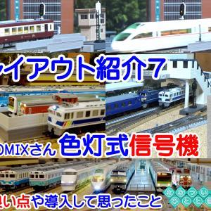 ◆鉄道模型、レイアウト紹介動画7「信号機」を投稿しました!