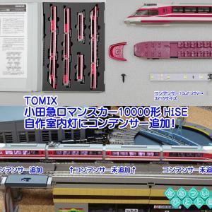 ◆鉄道模型、結局どっちがいいの?「小田急ロマンスカー10000形 HiSE」自作室内灯にコンデンサーを追加!