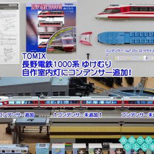 ◆鉄道模型、惰性走行的作業「長野電鉄1000系 ゆけむり」自作室内灯にコンデンサーを追加!