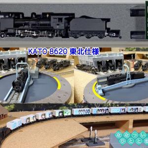 ◆鉄道模型、KATOさん、蒸気機関車「8620 東北仕様」です!