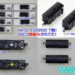 ◆鉄道模型、こんな事ある!?KATO「ワフ29500」誤組みで出荷!