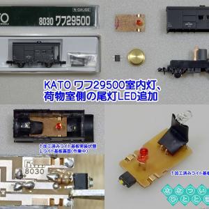 ◆鉄道模型、KATO「ワフ29500」に電球色室内灯、尾灯を追加!