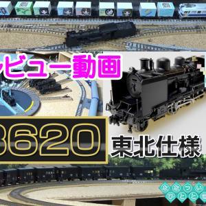 ◆鉄道模型、KATOさん「8620 東北仕様」レビュー動画です!